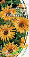 """Семена цветов Диморфотека """"Тетра"""", оранжевая, 0.3 г, """"Семена Украины"""" Украина"""