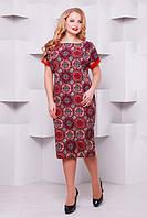 Женское Летнее платье большие размеры Дэниз коралл (52-58)