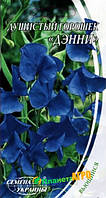Семена цветов Горошка душистого Дэнни 1 г, Семена Украины