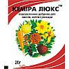 Кемира Люкс 20 г, - универсальное удобрение для ваших растений. Состав: N-14; P-11; K-25.+ 2Mg + МЕ.