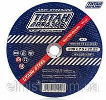 Отрезной диск по металлу Титан Абразив 230 х 2,0 х 22.23 (25 шт/уп) КРАТНО 10 ШТ.