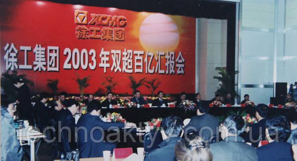 <p>2003 год - XCMG стала ведущей китайской корпорацией в сфере производства строительной техники, и ее доходы от деятельности и доходы от реализации превысили 10 млрд. юаней.</p>