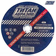 Отрезной диск по металлу Титан Абразив 230 х 3 х 22.23 (20 шт/уп) КРАТНО 10 ШТ.