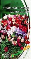 Семена цветов Душистый горошек Низкорослый Смесь, 1 г  Семена Украины