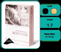 Колготы для беременных 1 класс компрессии черные Алком (Украина) 18-21 мм.рт.ст. 1