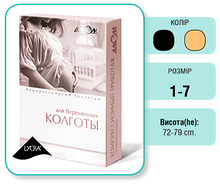 Колготы для беременных 1 класс компрессии бежевые Алком (Украина) 18-21 мм.рт.ст.