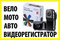 Автомобильный видеорегистратор, регистратор, авторегистратор мини MD80 MiniDV - к мото вело авто.  Код: КГ603