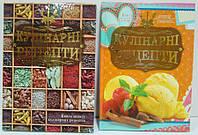 Книга для записи кулинарных рецептов 80 листов, обложка твердый переплет, блок офсет, с разделителями (укр)