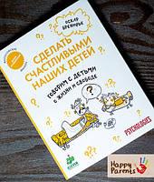 Книга для родителей «Говорим с детьми о жизни и свободе»