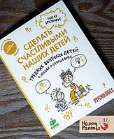 Книга для родителей «Трудные вопросы детей о людях и отношениях»