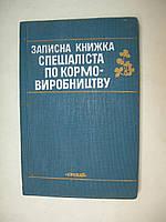Записна книжка спеціаліста по кормовиробництву
