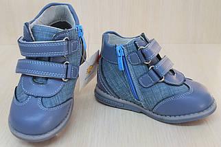 Детские ботинки на мальчика ортопедическая серия тм Tom.m р.23, фото 3