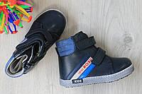 Ботинки для мальчика высокие  тм Том.м р. 21,23,24,26
