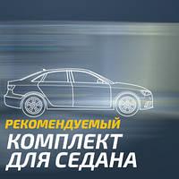 Комплект шумоизоляции MaxLevel для Авто Седан