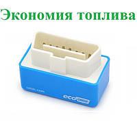 До 15 % экономия дизельного топлива и бензина Eco OBD2. Экономитель для авто. Код: КГ604