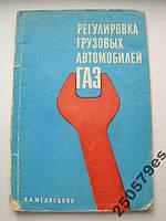 Регулировка грузовых автомобилей ГАЗ. 1966 год