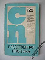 Следственная практика. Выпуск 122. 1979 год