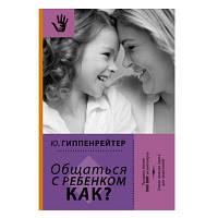 Ю. Гиппенрейтер - Общаться с ребенком Как?