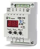 Реле ограничения мощности ОМ-110 (однофазный)