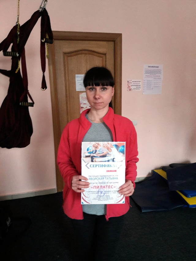 Яворская Татьяна получила сертификат инструктора по пилатесу в школе Олимпия