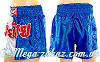 Трусы для тайского бокса (шорты для единоборств) 4775: XS/S/L/XL