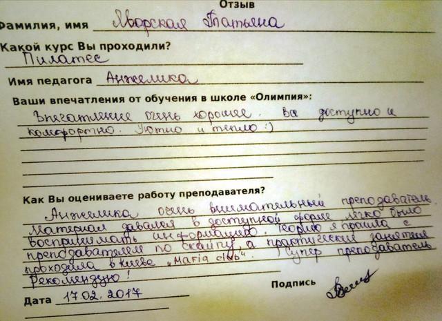 Татьяна Яворская оставила отзыв о курсе по пилатесу в школе Олимпия