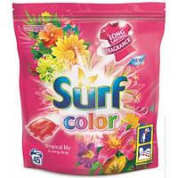 Surf color капсулы для стирки цветного белья 45шт