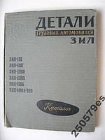 Детали грузовых автомобилей ЗИЛ. Каталог