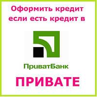Оформить кредит если есть кредит в привате