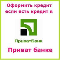 Оформить кредит если есть кредит в приват банке