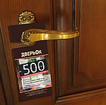 Реклама на дверную ручку