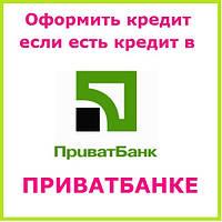 Оформить кредит если есть кредит в приватбанке