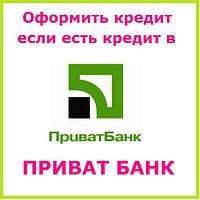 Оформить кредит если есть кредит в приват банк