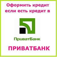 Оформить кредит если есть кредит в приватбанк