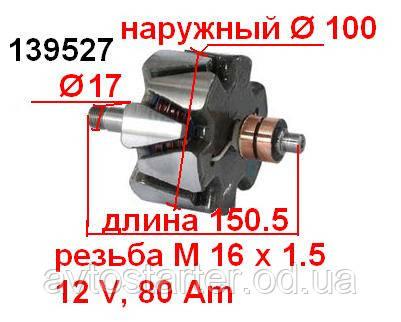 Якорь (ротор) для генератора BOSCH MERCEDES-BENZ 190 208 210 260 300 308 310