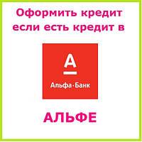Оформить кредит если есть кредит в альфе