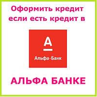 Оформить кредит если есть кредит в альфа банке