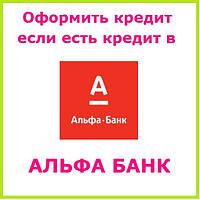 Оформить кредит если есть кредит в альфа банк