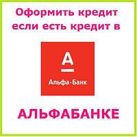 Оформить кредит если есть кредит в альфабанке