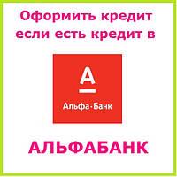 Оформить кредит если есть кредит в альфабанк