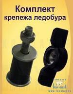 Комплект крепежа ледобура ЛР (барашек,винт,гайка) (Тонар) 0017352
