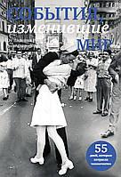 Книга События, изменившие мир (прозрачный супер) (Эксмо)