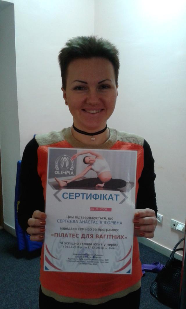 Сергеева Анастасия - выпускница курсов инструкторов пилатеса для беременных в школе Олимпия