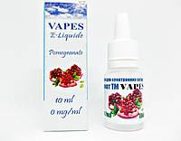 Жидкость для парения VAPES™, Гранат