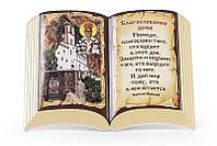 Табличка-обрег для дома в форме книги (с крючком и подставкой) 15см