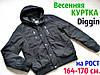 Куртка ВЕСЕННЯЯ DigginChd для мальчика на рост 164-170 см