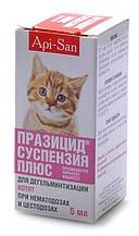 Празицид суспензия плюс для котят 5 мл API-SAN