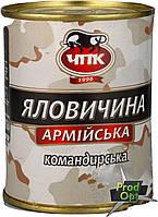 """ЧПК Яловичина Армійська """"Командирська"""" 340г"""