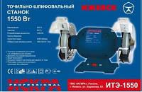 Точильный станок Искра 1550 Вт (2-х дисковый 150 мм круг )