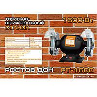 Точильный станок Ростовдон 1600 Вт(2-х дисковый 150 круг)